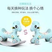 兒童搖馬 搖搖馬兩用木馬兒童搖馬寶寶塑膠帶音樂多功能加厚大號嬰兒玩具車 探索
