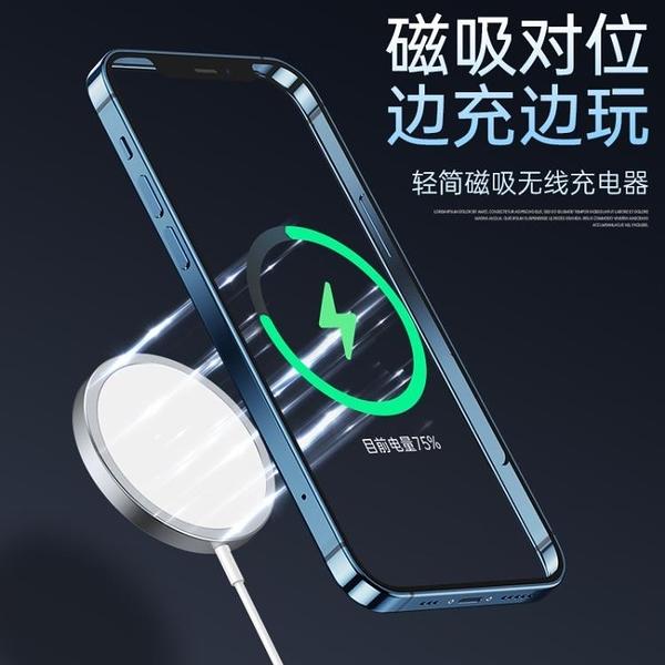 廠家批發適用蘋果12無線充電器MagSafe磁吸15W快充iphone12充電頭