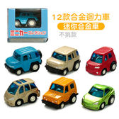 玩具 12款合金迴力車 不挑款 合金車 小汽車 兒童玩具 迴力車
