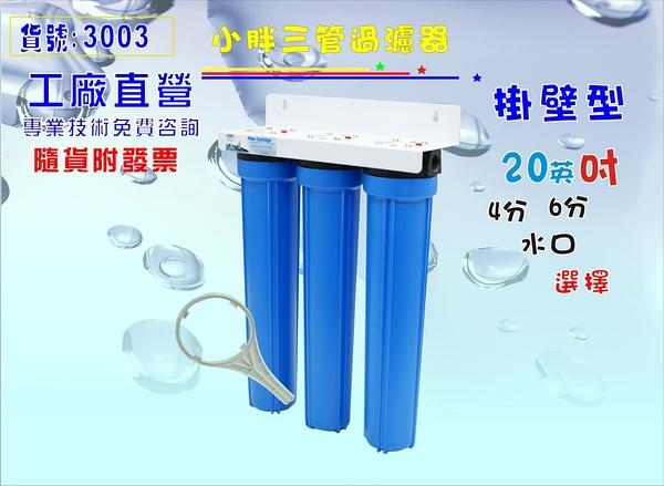 【巡航淨水】濾水器20吋小胖三管過濾器.淨水器.水族水晶蝦濾水.RO純水機前置.過濾器.貨號3003