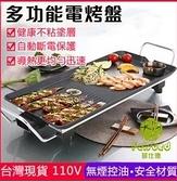 【現貨直送】110V電烤盤 鐵板燒 韓式家用烤盤 無煙燒烤不黏鍋 電烤爐 68*22cm大號烤盤