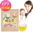 驚喜99元免運 【AgeFix孕養】BeBe飽哺乳茶試喝組(2包/袋)