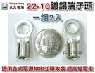 【久大電池】 22-10 鍍錫端子頭 (O型環) 1組2入 適用各式電源線串並聯改裝用~高導電率