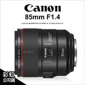 Canon EF 85mm F1.4 L IS USM 定焦 人像鏡 鏡頭 彩虹公司貨★24期免運費★薪創數位