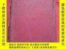 二手書博民逛書店民國英文原版:罕見THE CLOISTER AND THE HEARTHY265069 出版1910