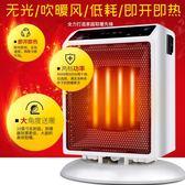 220V暖風機家用靜音立式小太陽迷你辦公室取暖器學生小型 露露日記
