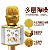 K6全民K歌手機麥克風無線藍牙兒童話筒家用唱歌神器 熊貓本