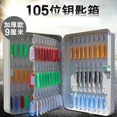 壁掛式鑰匙箱鑰匙收納盒房產公司物業鑰匙管理柜105位掛鉤鑰匙柜 QG8348『優童屋』