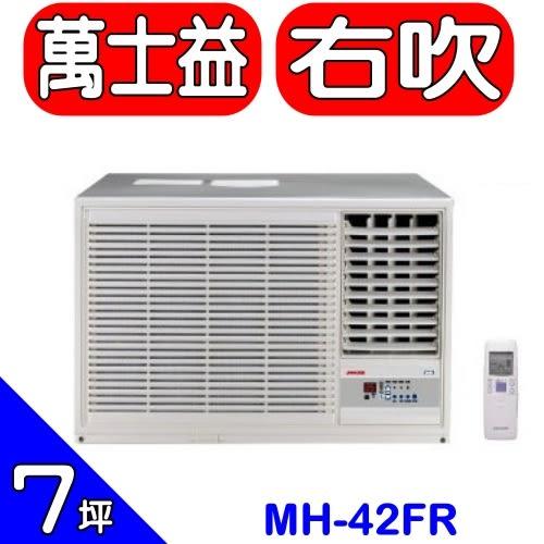 萬士益MAXE【MH-42FR】窗型冷氣