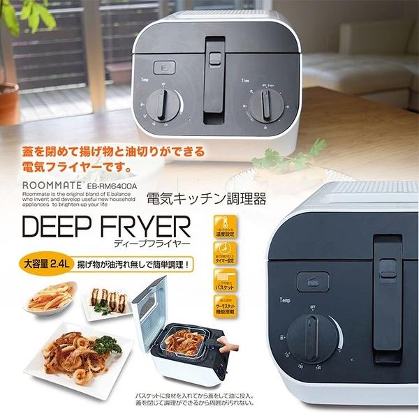 日本【ROOMMATE】DEEP FRYER 電子氣炸鍋 2.4L EB-RM6400A