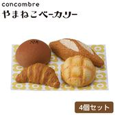Hamee 日本 DECOLE concombre 山貓麵包店 療癒公仔擺飾 (麵包組合) 586-923156
