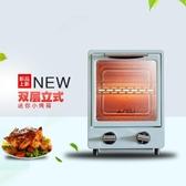 烤箱P-KX122烤箱家用 迷你小烘焙多功能小電烤箱小型12升 叮噹百貨