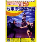 皇家國語老歌KTV-冠軍原唱標準舞VCD 10片裝