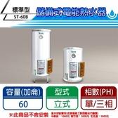 【 C . L 居家生活館 】ST-60B 標準型電熱水器(單/三相)