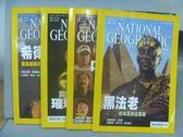 【書寶二手書T7/雜誌期刊_PCC】國家地理雜誌_86+89+90+96期_共4本合售_黑法老