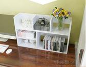 書架電腦桌上小書架桌面書柜學生用簡易置物架辦公工作宿舍書桌收納架 好再來小屋 igo