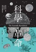 (二手書)科學革命:他們知道了什麼、怎麼知道的,他們用知識做什麼(新版)