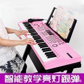 61鍵電子琴智能亮燈跟彈兒童初學鋼琴寶寶女孩玩具3-12歲612   XY3276  【KIKIKOKO】