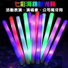 LED 螢光棒 海棉棒 泡棉棒 交管棒 演唱會 聖誕節 跨年 晚會 夜遊 後援會 舞會 晚會【塔克】
