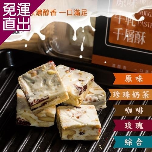 饗得美 原味/玫瑰/咖啡/珍奶/綜合牛軋千層酥 口味任選X8盒【免運直出】