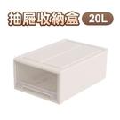 20L 抽屜收納盒 無印風 透明收納櫃 抽屜 收納盒 收納櫃 可疊加 多種規格 收納箱 ⭐星星小舖⭐