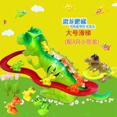 兒童恐龍滑梯電動小火車軌道車爬樓梯玩具4軌道男孩女樓梯男1-6歲