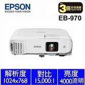 【商務】EPSON EB-970 商務專業投影機【送電影票2張】