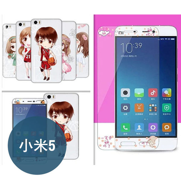 Xiaomi 小米 5 前鋼化玻璃彩膜+後卡通彩繪軟殼 彩色貼膜 保護貼 螢幕貼 螢幕保護貼膜