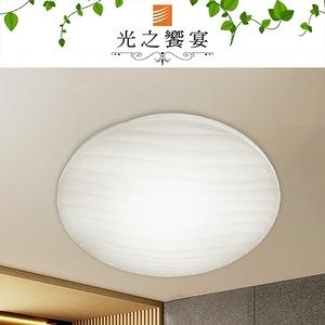 【光之饗宴】LED 24W水波紋(白光)吸頂燈