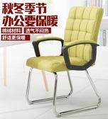 電腦椅 利邁辦公椅家用電腦椅職員椅會議椅學生宿舍座椅四腳弓形靠背椅子