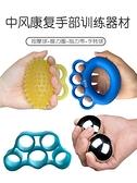 握力器 握力器康復訓練手健身壓力球中風偏癱手部手指彈力球練手勁的器材 【618 大促】