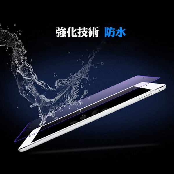 iPad 9.7 2017 2018 2 3 4 Pro Mini 1 2 3 4 Air 2 抗藍光 鋼化玻璃貼 平板 鋼化膜 玻璃貼 護眼 保護膜 保護貼