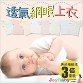 短袖上衣 嬰兒純棉網眼洞洞衣速乾汗衫-JoyBaby