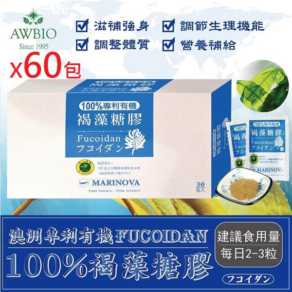 100%澳洲專利有機褐藻糖膠粉共60包(2盒)【美陸生技AWBIO】
