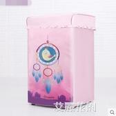 波輪洗衣機罩防水防曬套子全自動上開蓋6/7/8/9/10kg專用罩子『艾麗花園』