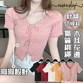 EASON SHOP(GQ1187)實拍糖果色彈力貼身修身短版洞洞木耳花邊蝴蝶結繩短袖針織衫T恤女上衣服顯瘦內搭