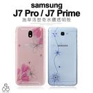 施華洛世奇 三星 J7 Pro / J7 Prime 水鑽 鑲鑽 閃鑽 手機殼 雪花 蓮花 蝶 透明 軟殼 保護套