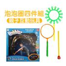 泡泡圈四件組 吹泡泡玩具 泡泡水 戶外遊戲