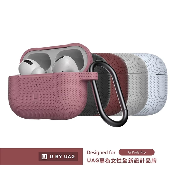 【UAG】[U]系列 AirPods Pro 耐衝擊保護殼|耳機殼 AirPods Pro保護套 耳機保護 軟殼 時尚美型