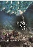 臺灣常見經濟性水產動植物圖鑑