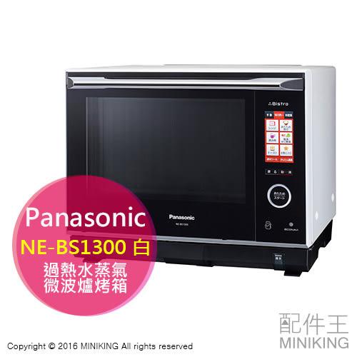 【配件王】日本代購 Panasonic 國際牌 NE-BS1300白 過熱水蒸氣微波爐 30L烤箱