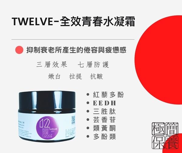 TWELVE-全效青春水凝霜/抑制衰老所產生的倦容與疲憊感/三重效果 七層防護/嫩白 拉提 抗皺 /24hr