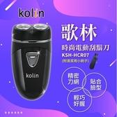 【Kolin】歌林時尚電動刮鬍刀 KSH-HCR07 電動刮鬍刀 刮鬍刀 附贈清潔用小刷子