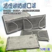 金德恩 台灣製造 高密度活性碳四層口罩1盒50片
