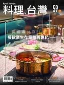 料理.台灣 9-10月號/2021 第59期