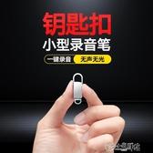 【遠程控制】現代筆錄音筆專業高清降噪小型大容量小隨身便攜式超 小城驛站