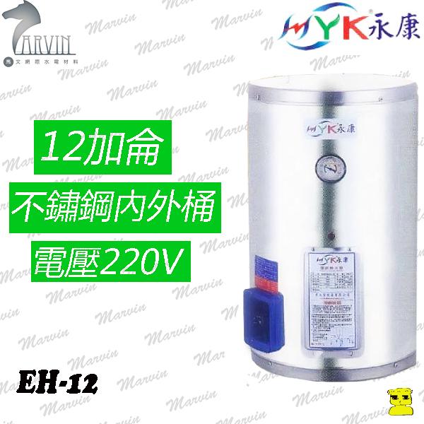 日立電熱水器 EH-12 12加侖 直掛式 儲熱式電熱水器 水電DIY 壁掛式標準型不銹鋼電熱水器