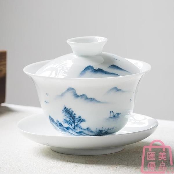 三才蓋碗茶杯白瓷青花瓷陶瓷功夫茶具中式蓋碗【匯美優品】