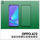 OPPO A72 全膠 滿版 鋼化 玻璃貼 保護貼 保貼 滿膠 玻璃膜 手機 螢幕 鋼化玻璃 保護膜 鋼膜 H06X7