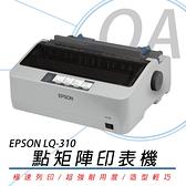 【高士資訊】EPSON LQ-310 24針 點矩陣 印表機 + 原廠色帶6入 S015641 加贈延保卡